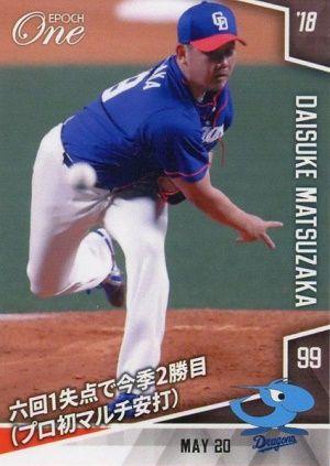 D_099_matsuzaka_2