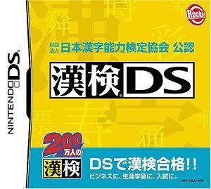 ds_kanji_1