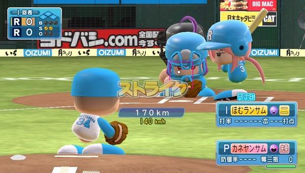【パワプロ】甲子園で最速170km/hのストレートを投げる高校生投手がいるらしい