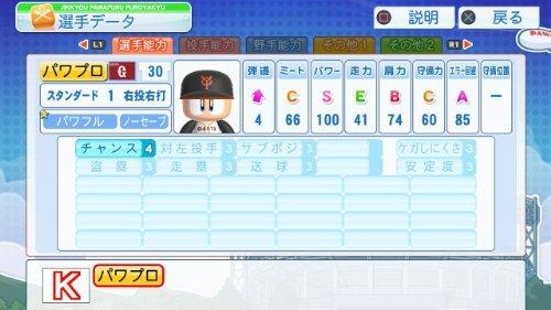 game_pawapuro_5