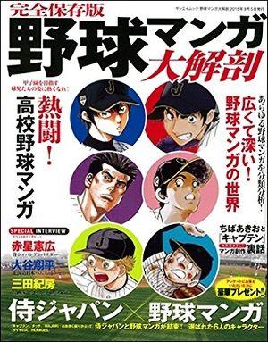 book_yakyuumanga_1