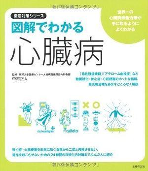 book_shinzou_2