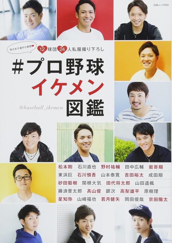 book_yakyuu_ikemen_1