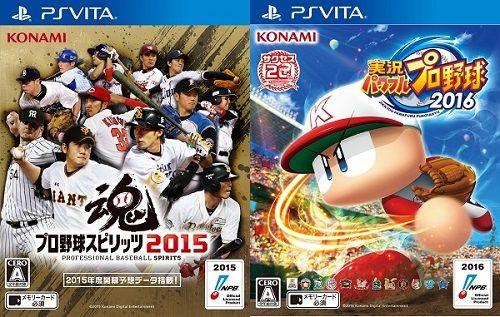 game_purosupi2015_pawapuro2016_1