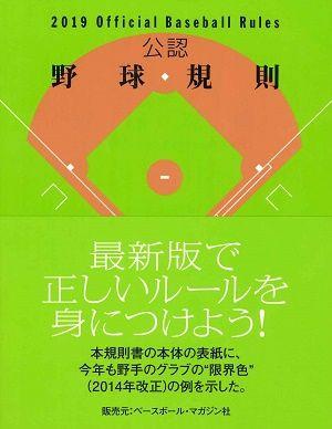 book_yakyuu_ruru_1