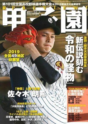 book_sasakirouki_1