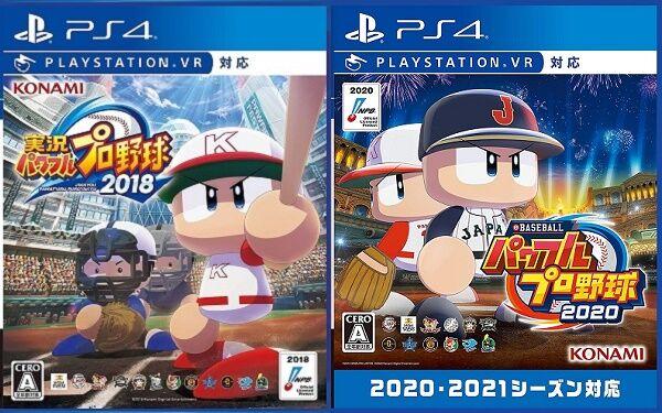 game_pawapuro2018_pawapuro2020_1