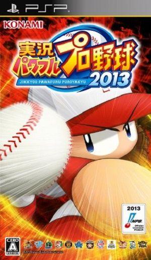 game_pawapuro2013_2