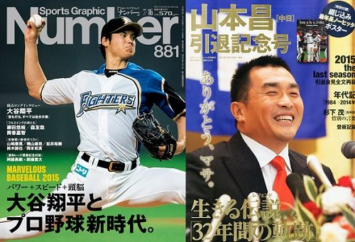 book_ohtani_yamamoto_1