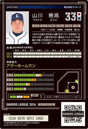 L_033_yamakawa_4