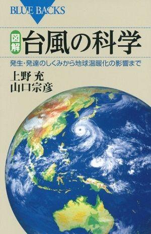 book_taifuu_1