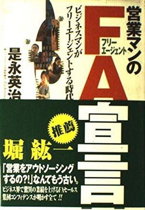 book_FA_2