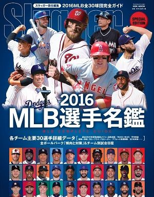 book_meikan_mlb2016_1