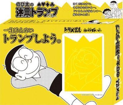 item_nobita_4