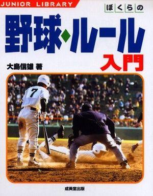 book_yakyuururu_2