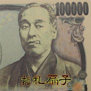 item_satsu_1