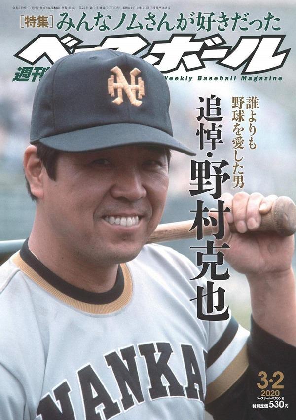 book_nomurakatsuya_17