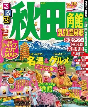 book_akita_1