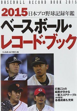 book_baseball2015_1