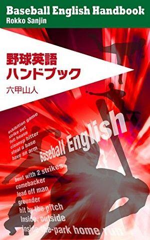 book_yakyuueigo_1