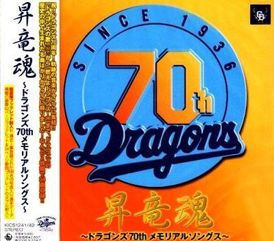 cd_dragons_1