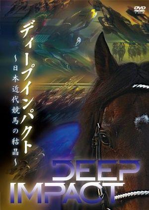 dvd_deepimpact_1