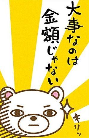 item_otoshidama_5