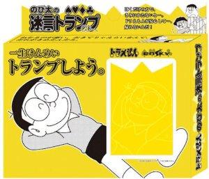 item_nobita_2