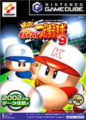 game_pawapuro9_2