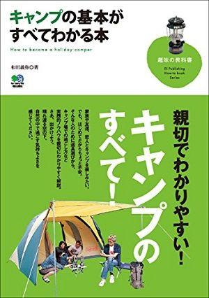 book_kyanpu_2
