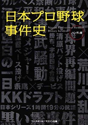 book_yakyuu_jiken_1