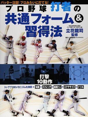 book_batting_6