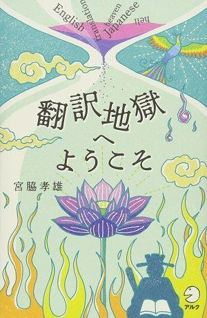 book_honyaku_3