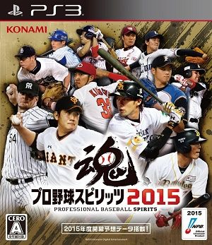 game_purosupi2015_2