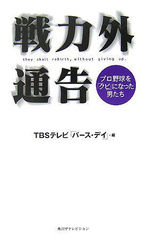 book_senryokugai_2