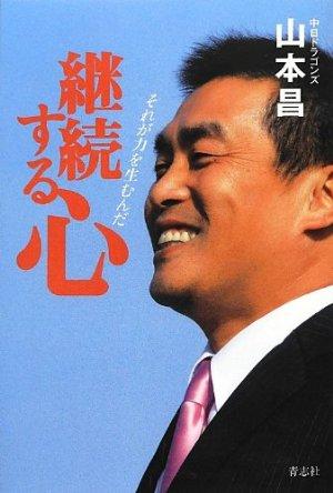 book_yamamotomasa_1