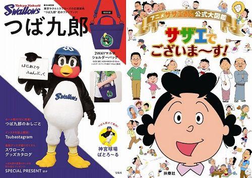 book_tsubakurou_sazaesan_1
