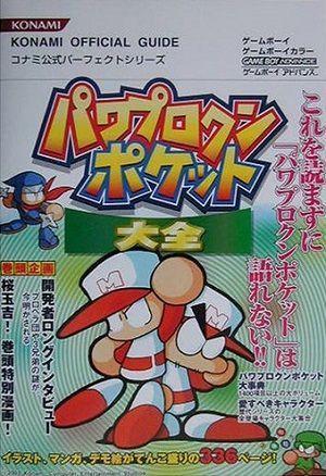 book_pawapoke_1