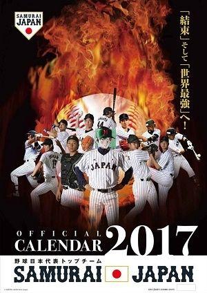【朗報】土井垣将、次期WBCの日本代表監督に内定する