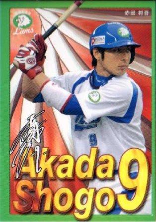 L_009_akada_3