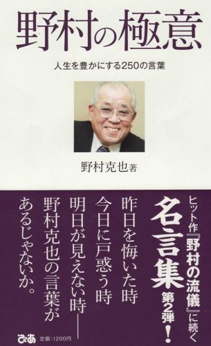 book_nomurakatsuya_8