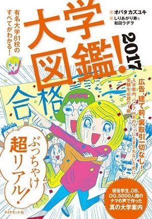 book_daigaku_1