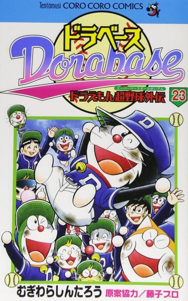 book_dorabesu1_23