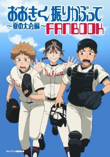 dvd_ookkiku_fan1