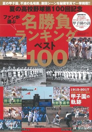 book_koushien100_2