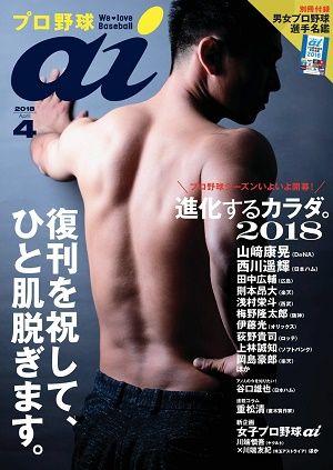 book_puroyakyuu_ai_2018_1