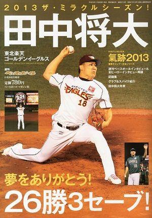 book_tanaka_3