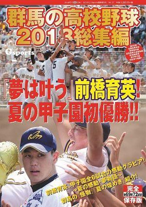 book_maebashi_1
