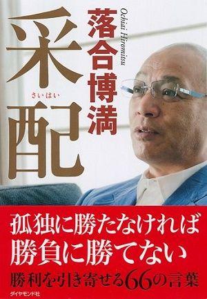 book_ochiai_3