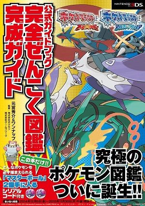 book_pokemon_1